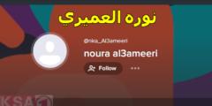 نوره العميري وقصتها مع سائق اوبر وردها سناب شات على من حكى عن شرفها