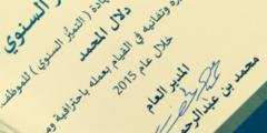 دلال المحمد ويكيبيديا|السيرة الذاتية دلال المحمد |سناب دلال المحمد