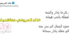 معاهدينك خالد المريخي كلمات أغنية وقصيدة خالد المريخى معاهدينك كاملة