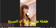 طفله تؤيد تركي آل الشيخ شاهد التفاصيل وسناب الطفلة وفيديو تأييد تركي الشيخ في هجومه على إليسا
