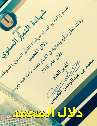 دلال المحمد ، سناب دلال المحمد ن المذيعة دلال المحمد ، صور دلال المحمد ، دلال المحمد برنامج اكتيفتي ، دلال المحمد اذاعة يو اف ام ، اذاعة UFM