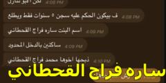 تفاصيل وفاة ساره فراج القحطاني وحقيقة القبض على أخيها المتسبب بالحادثة