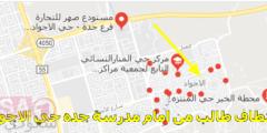 حقيقة فيديو اختطاف طالب من أمام مدرسة نجد بحي الاجواد جده