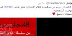 فيلم فنجان مريم بطولة ميلا الزهراني وخالد صقر في سلسلة أفلام عناقيد