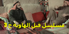 مسلسل قبل الهاوية الحلقة الثالثة شاهد موعد قبل الهاويه ح 3