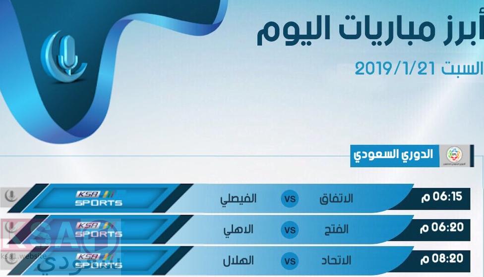 مباراة الاتحاد والهلال اليوم وموعد المباراة بين الزعيم والعميد وأسعار تذاكر مباراة الهلال اليوم