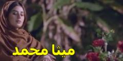 تفاصيل رد ميثا محمد على مقطع فضيحة ميثا محمد على تويتر