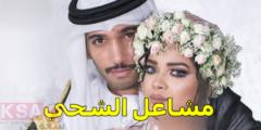 مقطع مشاعل الشحي وما نشره زوج مشاعل الشحي على سناب شات