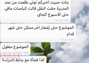 ايقاف نقل باصات جامعة الملك سعود
