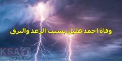 وفاة احمد هليل الشملي في حائل