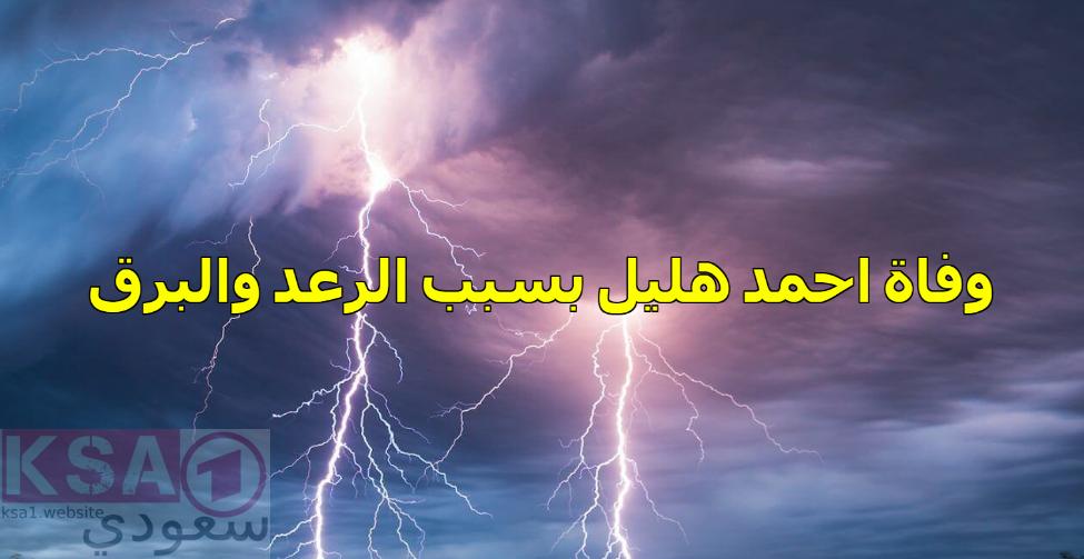 وفاة احمد الشملي , وفاة احمد هليل , حقيقة وفاة احمد هليل , سبب وفاة احمد هليل الشملي