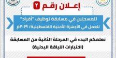 موعد اختبارات اللياقة البدنية للمتقدمين لوظائف الشرطة غزة 2019 ومعايير اجتياز اختبار اللياقة