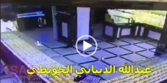 ما قصة المظلوم عبدالله الذيباني الحويطي