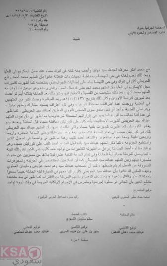 قصة عبدالله الذيباني الحويطي , قصة المظلوم عبدالله الذيباني الحويطي