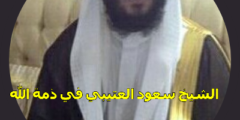 الشيخ سعود العتيبي في ذمة الله تعرف على وفاة الشيخ سعود بن مرضي العتيبي وآخر ما كتبه على تويتر