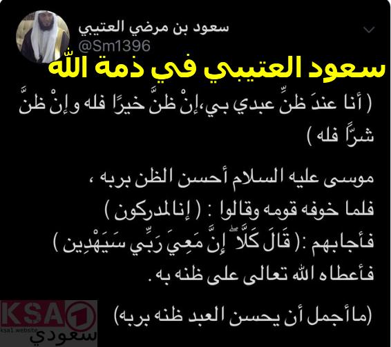 آخر ما كتب الشيخ سعود بن مرضي الزراقي العتيبي على تويتر , تويتر الشيخ سعود العتيبي