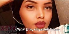 سفاح القاصرات رماح عدوي قصة سفاح السودان للقاصرات