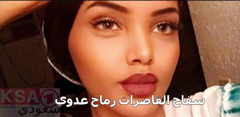 سفاح القاصرات رماح عدوي قصة سفاح القاصرات سفاح القاصرات السودان