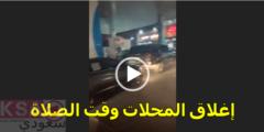 """بسبب فيديو إزدحام.. هاشتاج """"إغلاق المحلات وقت الصلاة"""" يشعل تويتر"""