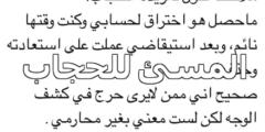 توقيف المسئ للحجاب وتعرف على قصة الدكتور عبد الرحمن الصبيحي على تويتر