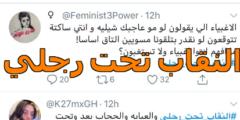 النقاب تحت رجلي تعرف على سبب الهاشتاق على تويتر بالصور والتفاصيل الكاملة