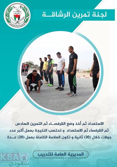 معايير اجتياز اختبارات اللياقة -تمرين الرشاقة ، مواعيد اختبارات اللياقة للمتقدمين لـ وظائف الشرطة 2019 في غزة - رابط الاستعلام