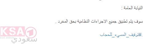 توقيف المسئ للحجاب د عبد الرحمن الصبيحي ، من هو المسئ للحجاب ، عقوبة المسئ للحجاب