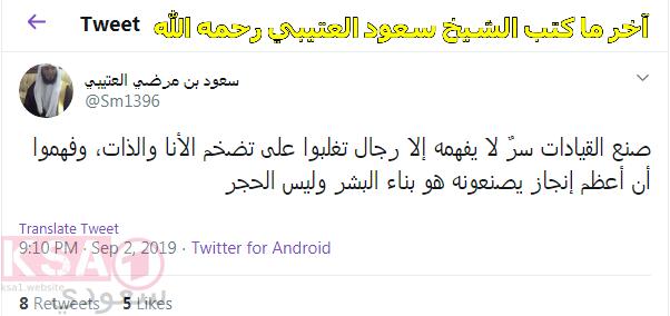 تويتر الشيخ سعود العتيبي رحمه الله