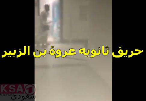حريق ثانويه عروة بن الزبير
