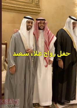 حفل زواج علاء سعيد