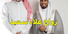 زواج علاء سعيد شاهد بالصور والفيديو حضور نجوم نادي الاتحاد والأهلي حفل زفاف علاء سعيد
