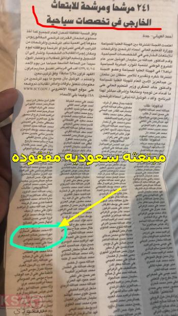 مبتعثه سعوديه مفقوده