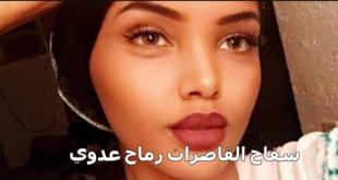 سفاح القاصرات رماح عودي قصة سفاح القاصرات سفاح القاصرات السودان