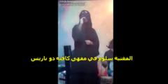 فتاة القناع تغني داخل أحد المقاهي في جدة