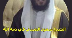 صور الشيخ سعود العتيبي , الشيخ سعود العتيبي في ذمة الله