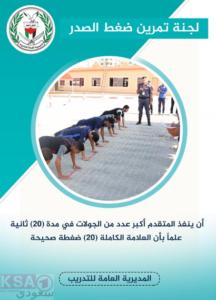 معايير اجتياز اختبارات اللياقة -تمرين ضغط الصدر ، مواعيد اختبارات اللياقة للمتقدمين لـ وظائف الشرطة 2019 في غزة - رابط الاستعلام