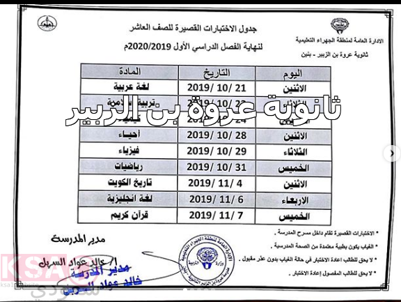 جدول اختبارات ثانوية عروة بن الزبير , جدول الاختبارات القصيرة للصف العاشر لنهاية الفصل الاول لعام 2019-2020 ثانوية عروة بن الزبير