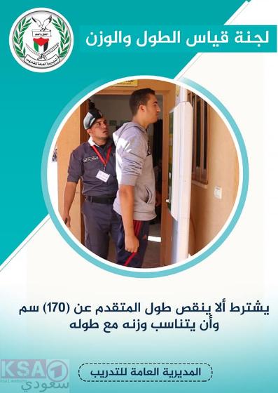 معايير اجتياز اختبارات اللياقة -قياس الوزن والطول ،مواعيد اختبارات اللياقة للمتقدمين لـ وظائف الشرطة 2019 في غزة - رابط الاستعلام