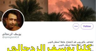 كلنا يوسف الزدجالي ، من هو يوسف الزدجالي ، تويتر يوسف الزدجالي ، يوسف الزدجالي محارب الشهادات الوهمية ،#كلنا_يوسف_الزدجالي