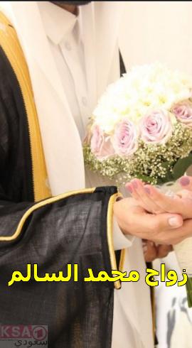 زواج محمد السالم صور حفل زواج محمد السالم حقيقة زواج محمد السالم