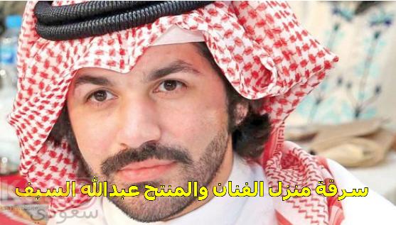 سرقة منزل الفنان عبدالله السيف