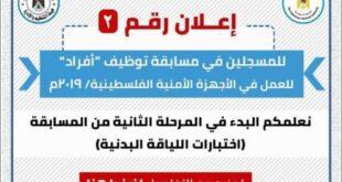 موعد اختبارات اللياقة البدنية جندي وزارة الداخلية فلسطين ، مواعيد اختبارات اللياقة للمتقدمين لـ وظائف الشرطة 2019 في غزة - رابط الاستعلام