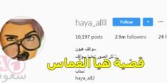 صورة العروس من سناب هيون الغماس في حفل زواج ولد هيا الغماس راكان الحربي تشعل تويتر