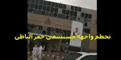 شاهد تحطم واجهة مستشفى حفر الباطن وتعليق الدراسة غدا