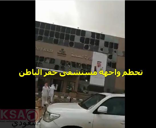 تحطم واجهة مستشفى حفر الباطن