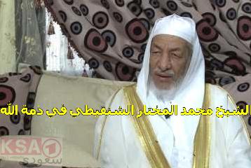 وفاة الشيخ محمد المختار الشنقيطي