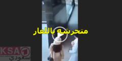 مقطع فيديو متحرشه ياللعار يشعل تويتر بعد تحرش فتاة بشاب سعودي