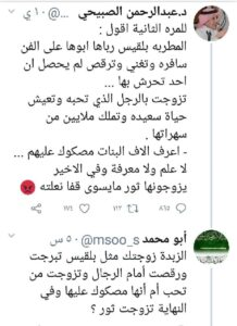 عبدالرحمن الصبيحي تويتر