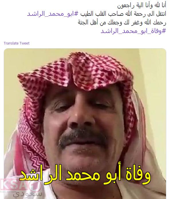 وفاة ابو محمد الراشد , وفاة كنق الكيك , وفاة كنج الكيك , وفاة كنج السناب , وفاة كنق السناب شات , وفاة ابو محمد القصيمي , وفاه ابو محمد الراشد