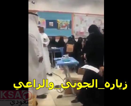 فيديو زيارة اسماعيل الجوني لمدرسة الثانوية للبنات